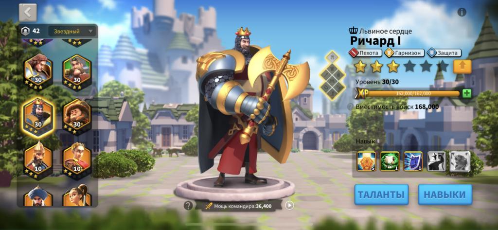 ричард 1 rise of kingdoms