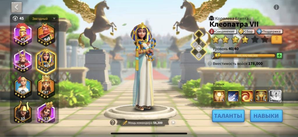 клеопатра rise of kingdoms