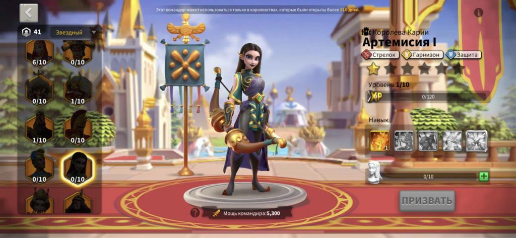 артемисия rise of kingdoms