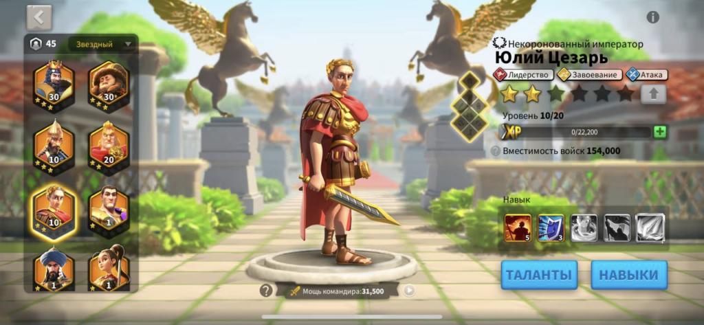 юлий цезарь rise of kingdoms