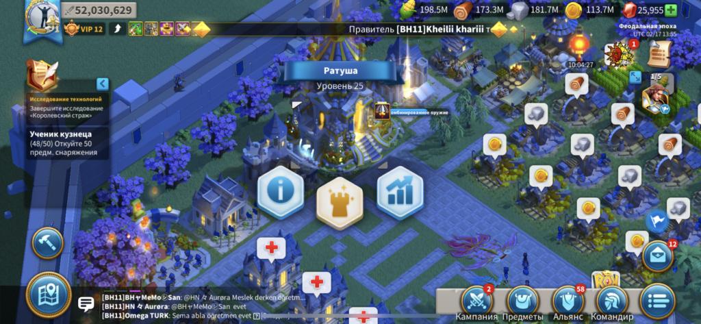 ратуша rise of kingdoms