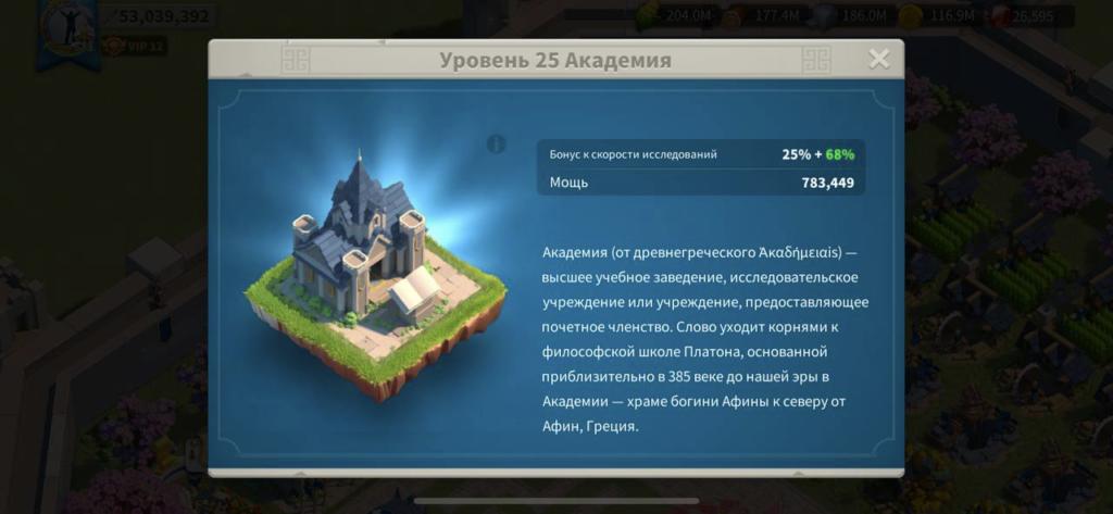 академия rise of kingdoms