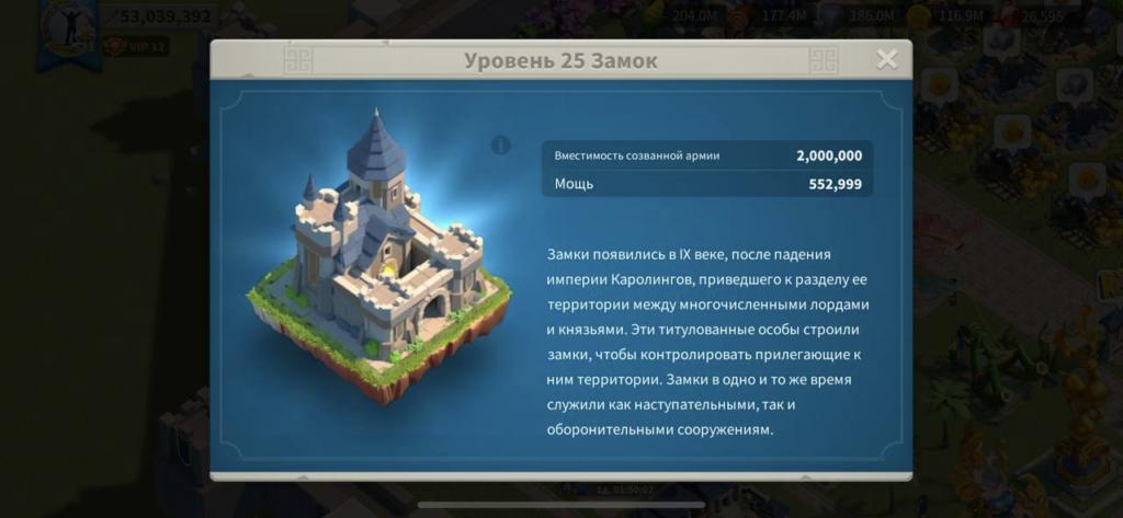 замок rise of kingdoms