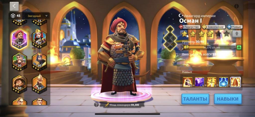 осман 1 rise of kingdoms